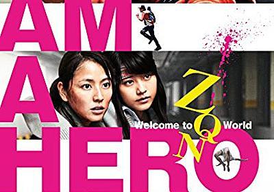 映画『アイアムアヒーロー』観て面白くて感想レビュー読んだらハラワタ煮えくり返った - kansou