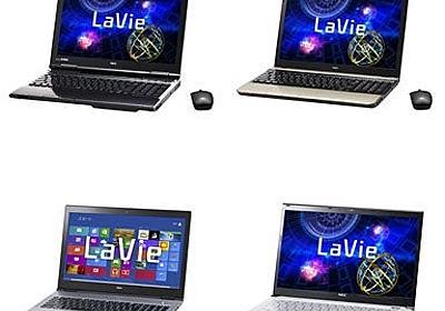 NECパソコン LaVieシリーズのマニュアル 2012~2013年 | 特選街情報 NX-Station Blog