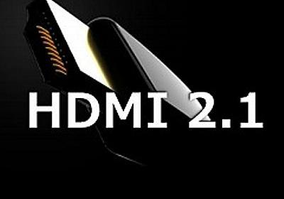 低遅延,可変フレームレートなどに対応したHDMI 2.1が仕様確定で正式リリース。対応製品は2019年? - 4Gamer.net