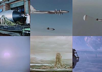 機密扱いだった史上最大の水素爆弾である「ツァーリ・ボンバ」のドキュメンタリー映像をロシアの国営原子力企業が公開 - GIGAZINE