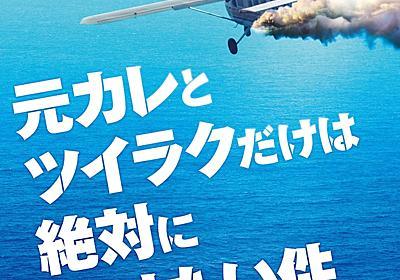 「元カレとセスナに乗ったらパイロットが死んじゃった話」邦題変更、権利元の誤承認で(コメントあり) - 映画ナタリー
