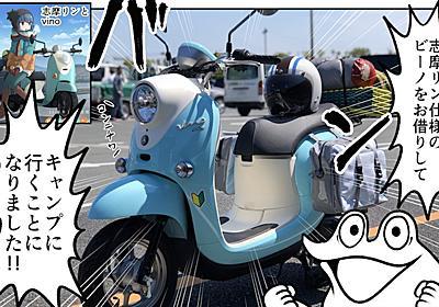 自分を志摩リンだと思いこんだオタクが「ビーノ」に乗って行く「ゆるキャン△」ガチ聖地巡礼レポート【前編】 (1/2) - ねとらぼ