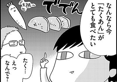 白米からは逃げられぬ ~ドイツでつくる日本食、いつも何かがそろわない~ 第30話(ラスト!)「ラディッシュたくあん」 - コミックDAYS-編集部ブログ-