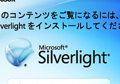 TAの日々ブログ(+α): Google Chrome最新バージョンのSilverlightの問題