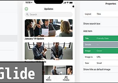 簡単過ぎる!GoogleスプレッドシートからPWAアプリを開発できる「Glide」を使ってみた! - paiza開発日誌