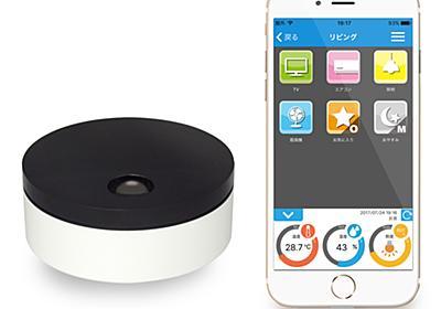 ソフトバンク、スマホで自宅の家電を操作できるスマート家電コントローラ発売 -INTERNET Watch