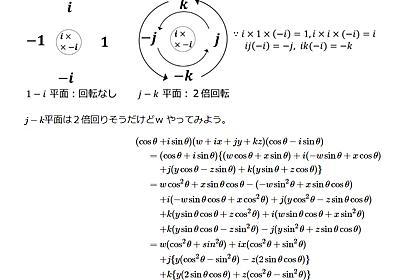 セガ、150ページ超の社内向け数学資料を無償公開 「3DCGの技術的基礎に」