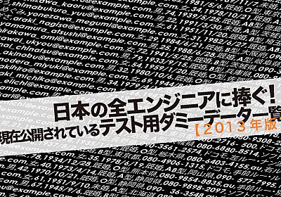 日本の全エンジニアに捧ぐ!現在公開されているテスト用ダミーデータ一覧   FINDJOB! Startup