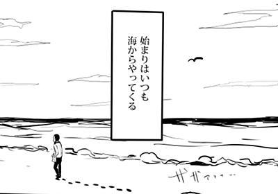 【艦これ】「第1話「邂逅」」漫画/某氏屋 [pixiv]