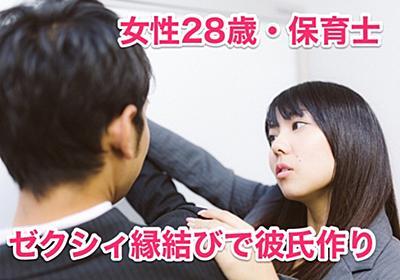 【婚活体験談】東京都の女性28歳・ゼクシィ縁結びで彼氏ができた! | 結婚したい!婚活サイト・恋活アプリの生情報|出会えない悩み解決
