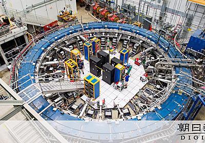 素粒子物理学の根幹崩れた? 磁気の測定値に未知のずれ:朝日新聞デジタル
