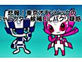悲報!東京オリンピックのマスコットキャラクター候補Cがパクリ疑惑?有名キャラクターと完全一致している件? : 筆Blog