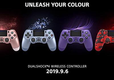 DUALSHOCK4に新カラー追加!数量限定で同色ヘッドセットも - funglr Games