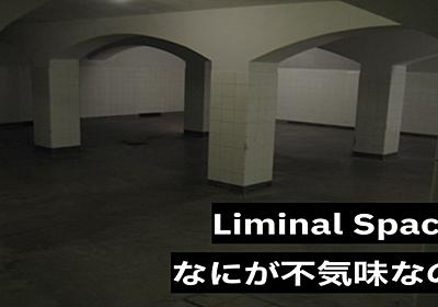 Liminal Spaceのなにが不気味なのか - obakeweb