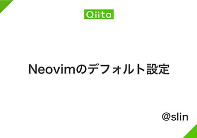 Neovimのデフォルト設定 - Qiita