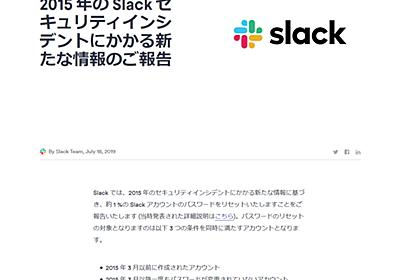 Slack、一部ユーザーのパスワードをリセット 2015年の不正アクセス被害の影響 - INTERNET Watch