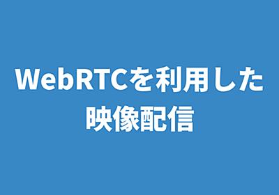 WebRTCを利用した超低遅延な映像配信 - DMM inside