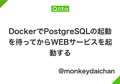 DockerでPostgreSQLの起動を待ってからWEBサービスを起動する - Qiita