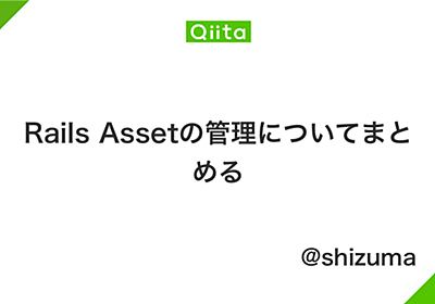 Rails Assetの管理についてまとめる - Qiita