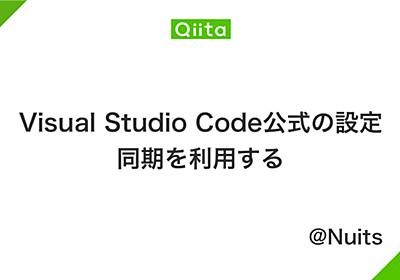 Visual Studio Code公式の設定同期を利用する - Qiita