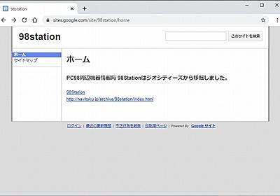 Google サイトで作成した未移行のサイトを移行した | 特選街情報 NX-Station Blog