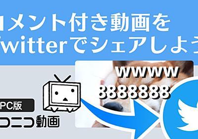 ニコ動、動画を切り抜いてTwitterでシェアできる新機能 コメント付きで30秒まで - ITmedia NEWS