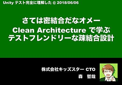 さては密結合だなオメー Clean Architecture で学ぶ テストフレンドリーな疎結合設計/Loosely Coupled Design Learning with Clean Architecture - Speaker Deck