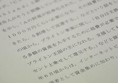 王族の末裔かたり「建国費」詐取 会社役員の被告、福井地裁で28日判決 - 毎日新聞
