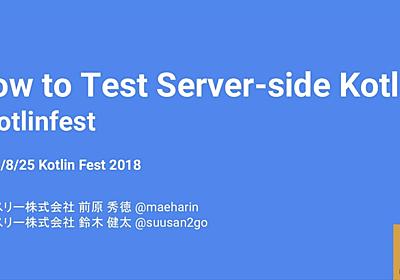 Kotlin Fest 2018でサーバサイドKotlinのテストについて発表してきた #kotlinfest - suusan2号の戯れ