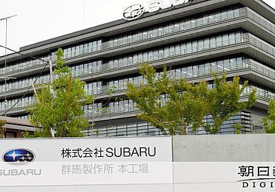 スバル、国内生産止まる パワステに不具合で納車遅れも:朝日新聞デジタル