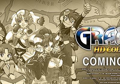 『グランディア』と『グランディアII』のHDリマスターがSwitchとSteam向けに海外で近日配信!日本語にも対応予定 - ファミ通.com