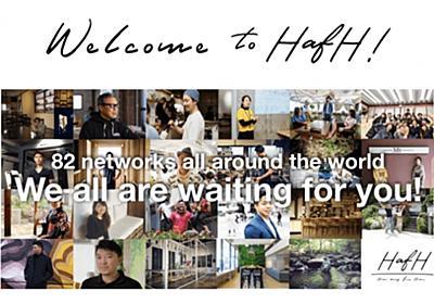 定額制住み放題サービス「HafH」が国内&海外の利用拠点22施設を追加! 今年の夏休みは非日常で働き、生活してみよう | Techable(テッカブル)