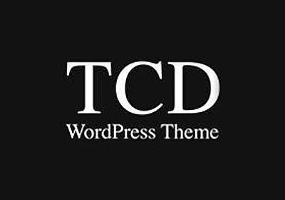 ワードプレステーマTCD | WordPressのテーマ・カスタマイズ情報サイト