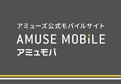 【チケット】ミュージカル『ヘアスプレー』 │ アミューズモバイル