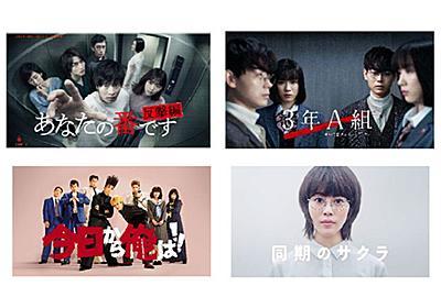 Hulu、日テレドラマなど100作品以上を無料配信--会員登録不要、3月31日まで - CNET Japan