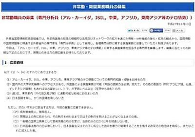 痛いニュース(ノ∀`) : 日本政府が募集中の非常勤職員の募集要項がヤバすぎると話題に - ライブドアブログ