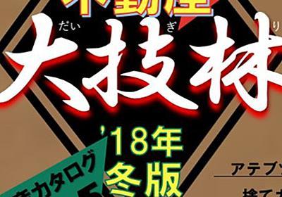 不動産大技林【賃貸管理/大家編】
