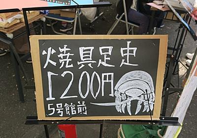 東京海洋大学の学園祭で「ウミガメのスープ」や「オオグソクムシ」を食べてきた【11月4日まで】   SPOT
