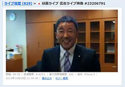 痛いニュース(ノ∀`) : 山本太郎議員「国会議員に出す弁当はベクレてる」 西日本、九州、海外から食材「お取り寄せ」 - ライブドアブログ