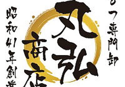 【楽天市場】創業54年 もつ鍋 ホルモン専門店:丸弘商店[トップページ]