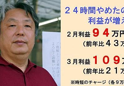 売上減でも利益はアップ、セブン東大阪の時短店 PLを読み解く - 弁護士ドットコム