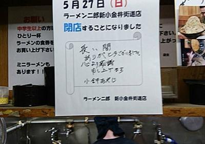 全文表示 | 「ラーメン二郎」新小金井街道店が閉店! ファン「ショックで手が震えた」...新橋店も : J-CASTニュース