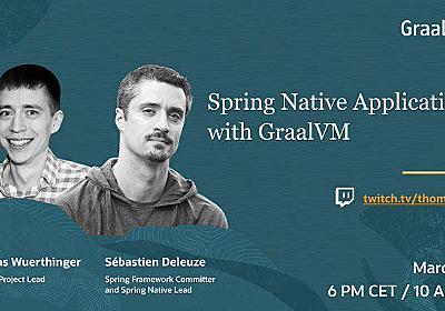 「Spring Native」ベータ版公開、GraalVMによりSpring FramworkのJava/Kotlinアプリをネイティブイメージにコンパイル。JavaVMに依存せず瞬時に起動可能 - Publickey