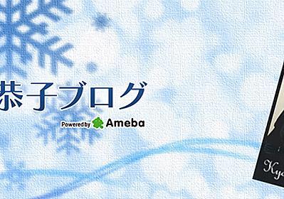 ご報告。 | 氷上恭子オフィシャルブログ「氷上恭子ブログ」Powered by Ameba