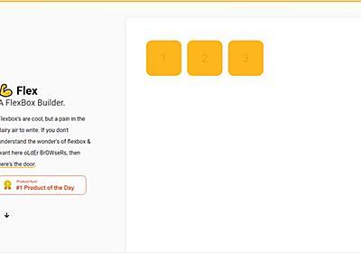 Flexboxでやりたいレイアウトを、ビジュアルを見ながら選択肢を選んで作成、コードをコピーできる・「Flex」 | かちびと.net