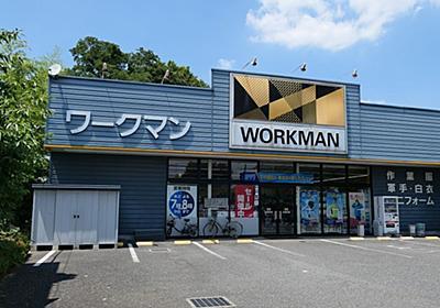 ワークマンがついにカジュアル店を出すワケ | 建設・資材 | 東洋経済オンライン | 経済ニュースの新基準