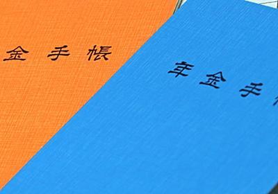さよなら年金手帳 マイナカードへの移行は道半ば: 日本経済新聞