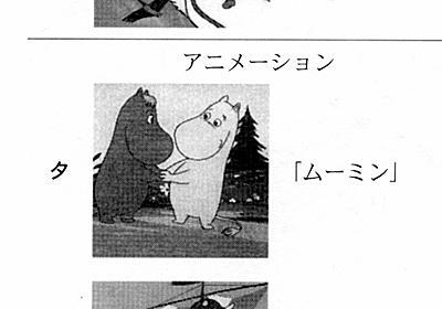 ねえムーミン、どこ出身? センター試験出題に反響:朝日新聞デジタル