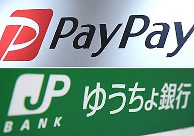不正被害、ペイペイでも ゆうちょ銀連携で6社に  :日本経済新聞