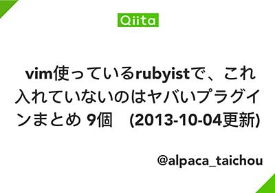 vim使っているrubyistで、これ入れていないのはヤバいプラグインまとめ 9個 (2013-10-04更新) - Qiita